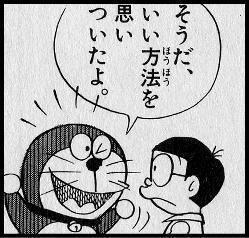 dora.doranohirameki6.jpg